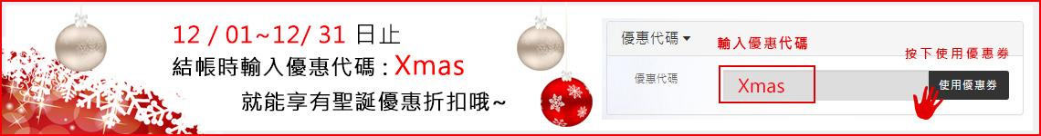 聖誕優惠優惠代碼廣告