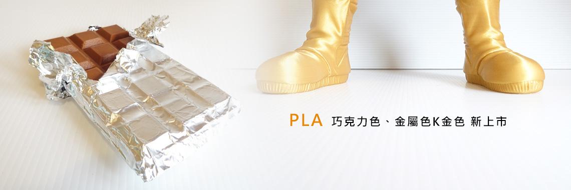 PLA 巧克力色、金屬 K金色新上市