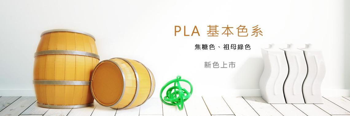 PLA 焦糖色、祖母綠色新上市