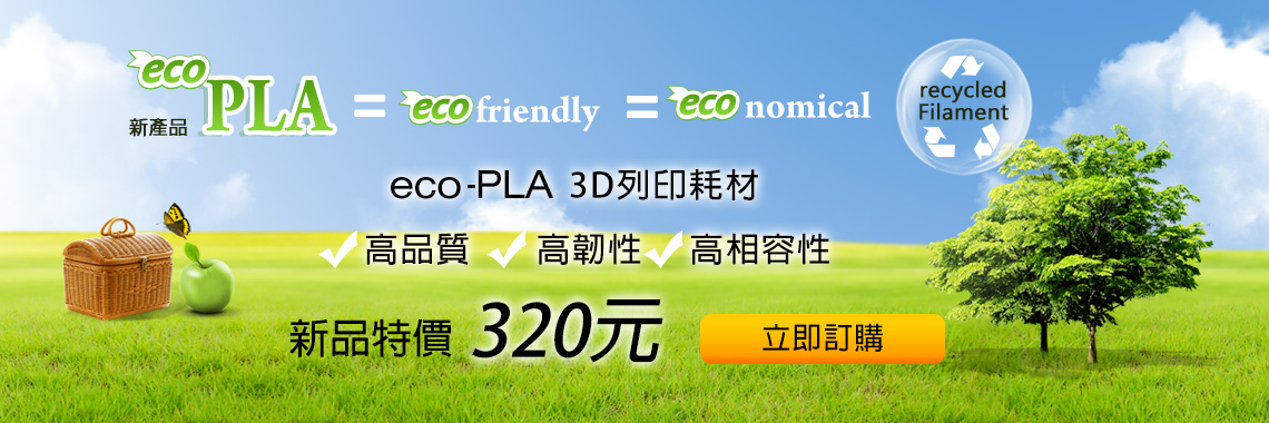 eco-PLA