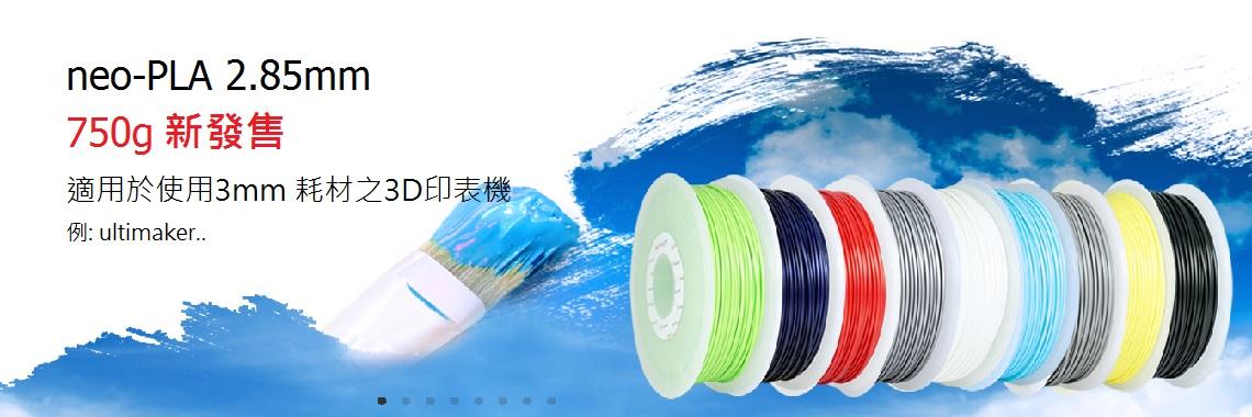 neo-PLA 2.85mm 新發售